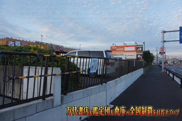 千葉鑑定団湾岸習志野店14-4