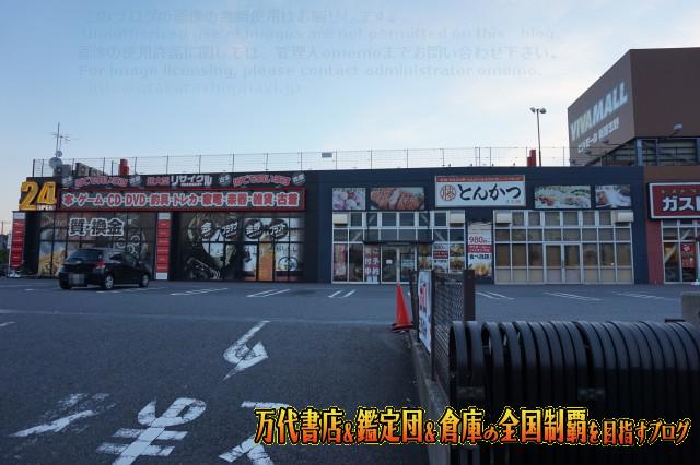 千葉鑑定団湾岸習志野店14-8