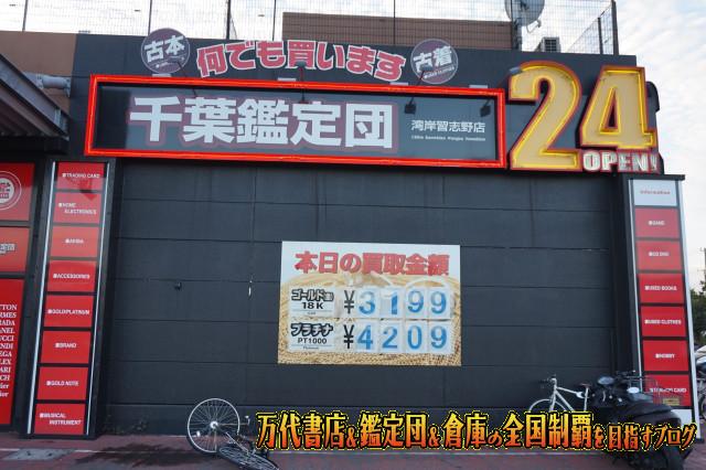 千葉鑑定団湾岸習志野店14-9