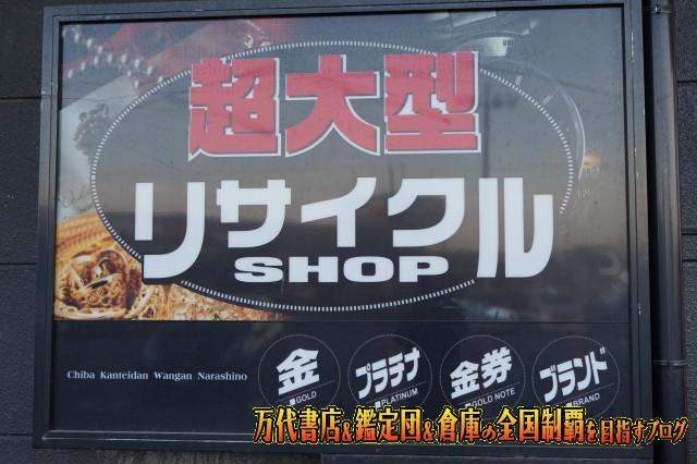 千葉鑑定団湾岸習志野店14-10