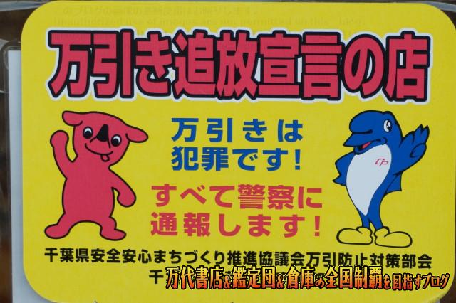 千葉鑑定団湾岸習志野店14-11