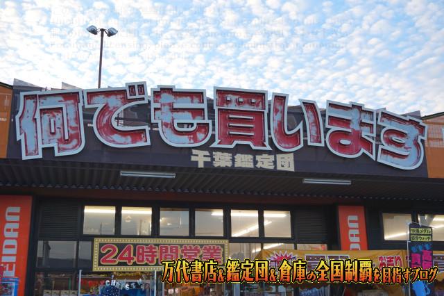 千葉鑑定団湾岸習志野店14-12