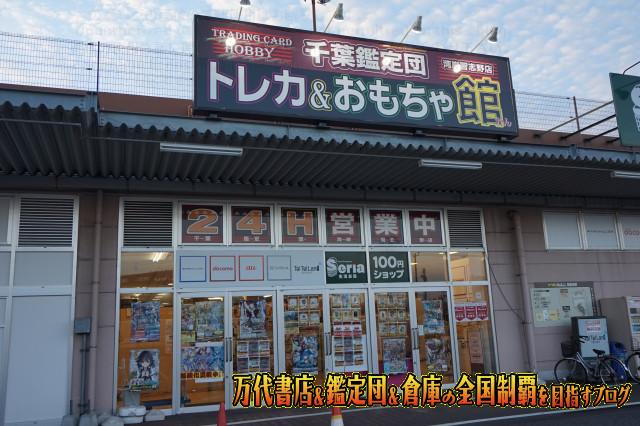 千葉鑑定団湾岸習志野店14-13