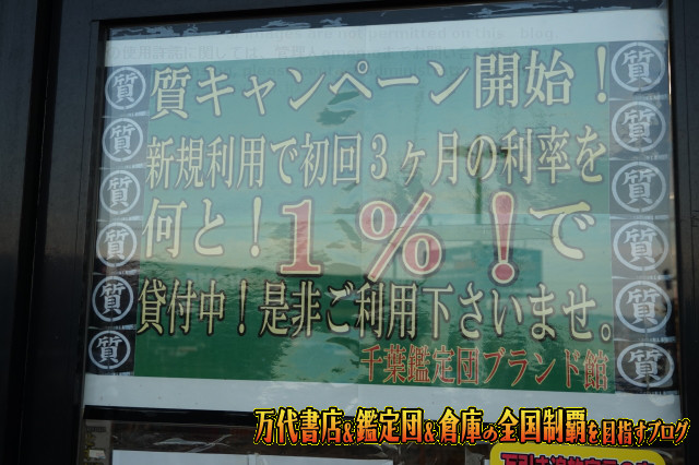 千葉鑑定団湾岸習志野店14-14