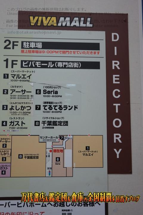 千葉鑑定団湾岸習志野店14-15