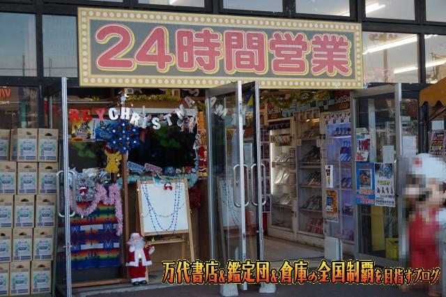 千葉鑑定団湾岸習志野店14-16