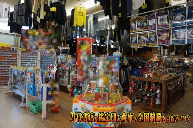 千葉鑑定団湾岸習志野店14-17
