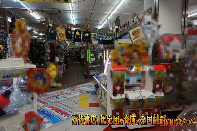 千葉鑑定団湾岸習志野店14-18