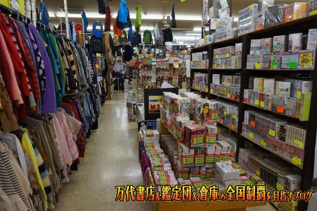 千葉鑑定団湾岸習志野店14-22