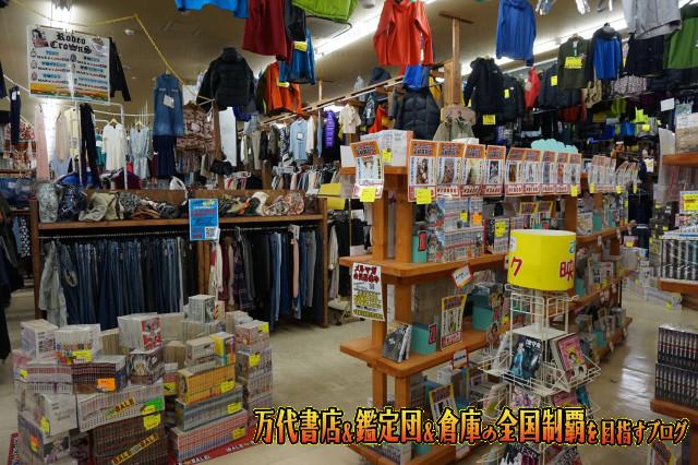 千葉鑑定団湾岸習志野店14-23