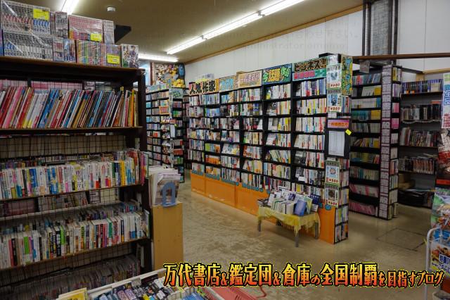 千葉鑑定団湾岸習志野店14-24