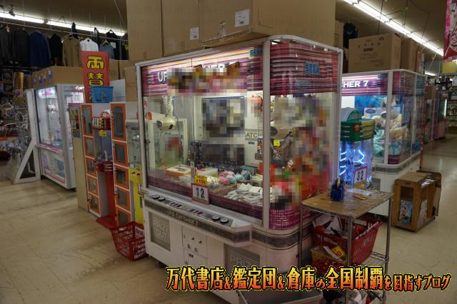 千葉鑑定団湾岸習志野店14-28