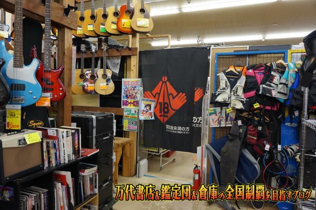 千葉鑑定団湾岸習志野店14-30