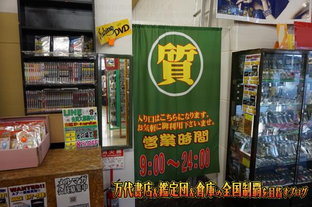 千葉鑑定団湾岸習志野店14-31