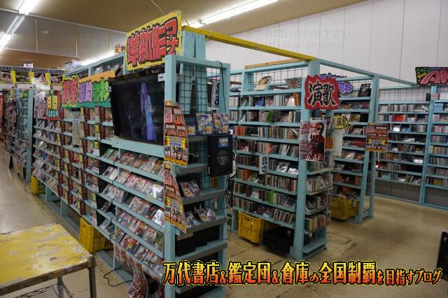 千葉鑑定団湾岸習志野店14-32