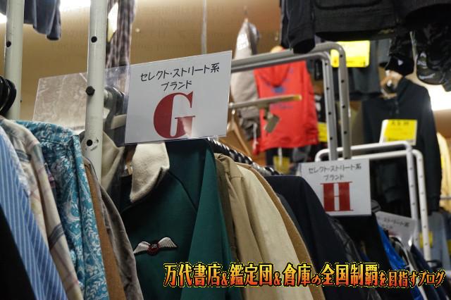 千葉鑑定団湾岸習志野店14-41
