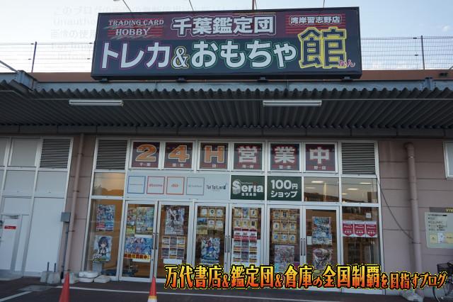 千葉鑑定団湾岸習志野店14-45