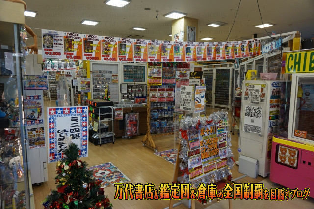 千葉鑑定団湾岸習志野店14-46