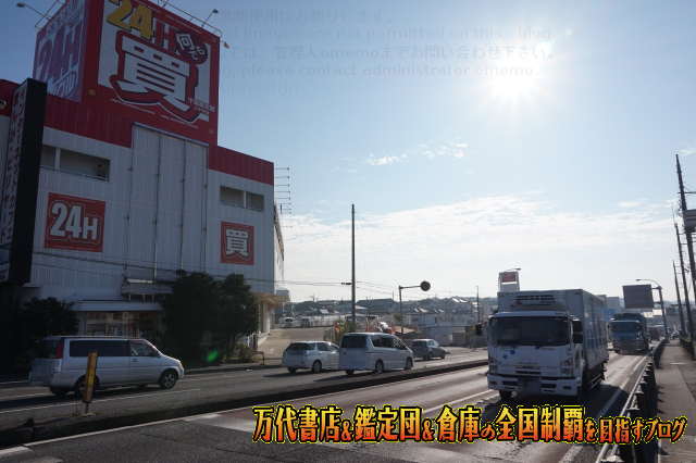 千葉鑑定団八千代店14-5