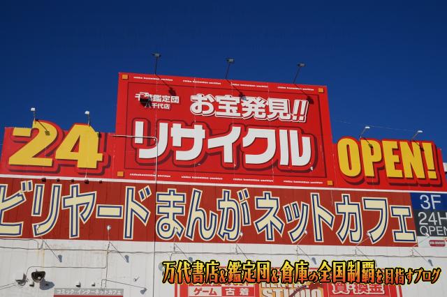 千葉鑑定団八千代店14-6
