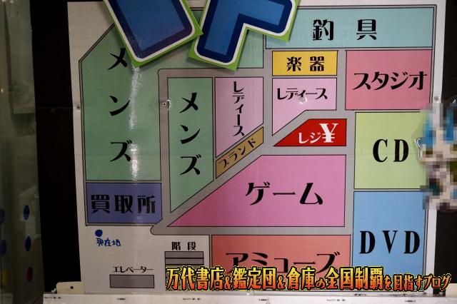 千葉鑑定団八千代店14-11