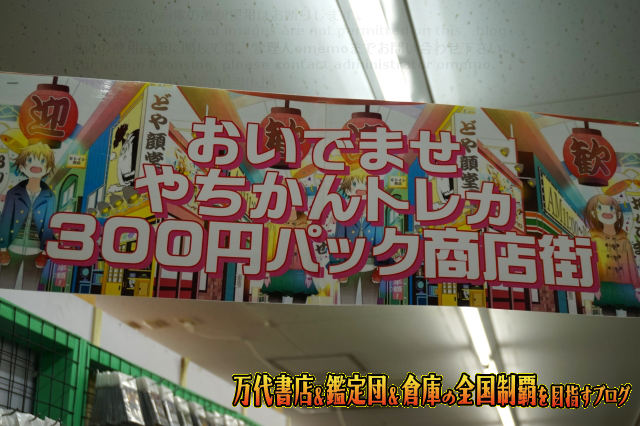 千葉鑑定団八千代店14-63
