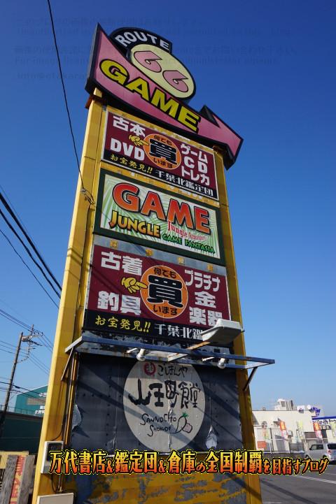 千葉鑑定団千葉北店14-2
