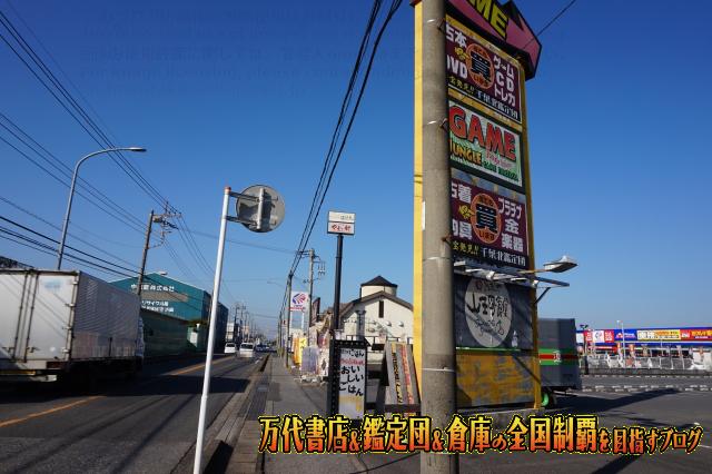 千葉鑑定団千葉北店14-3