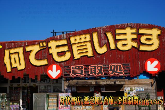 千葉鑑定団千葉北店14-6