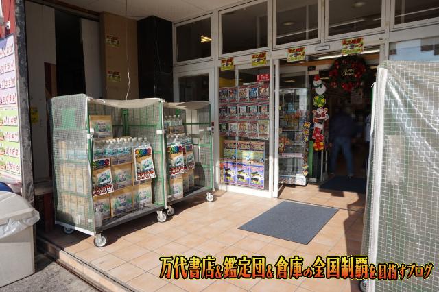 千葉鑑定団千葉北店14-12