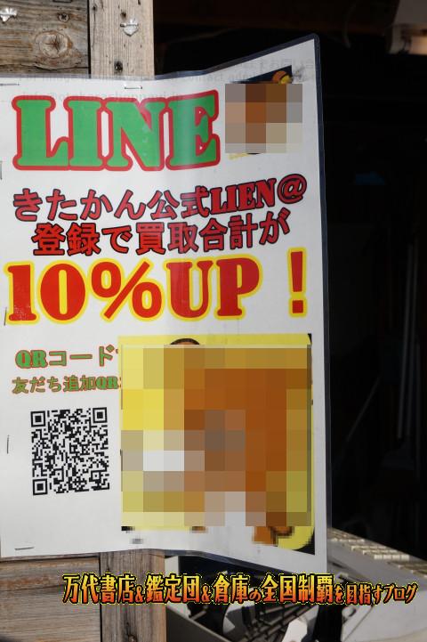 千葉鑑定団千葉北店14-13