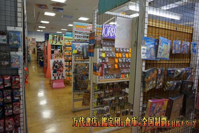 千葉鑑定団千葉北店14-17