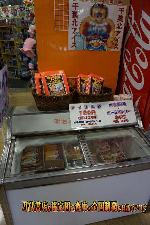 千葉鑑定団千葉北店14-23