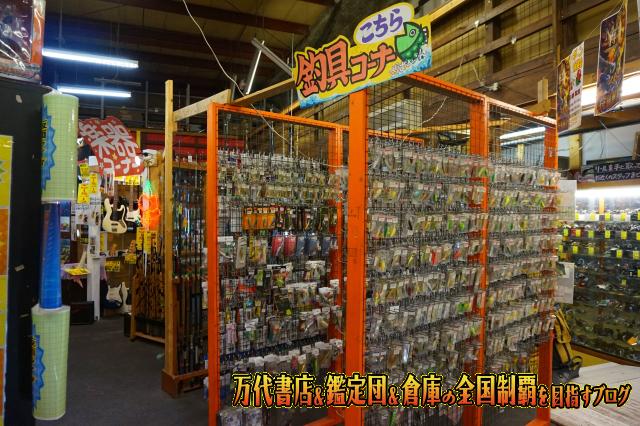 千葉鑑定団千葉北店14-34