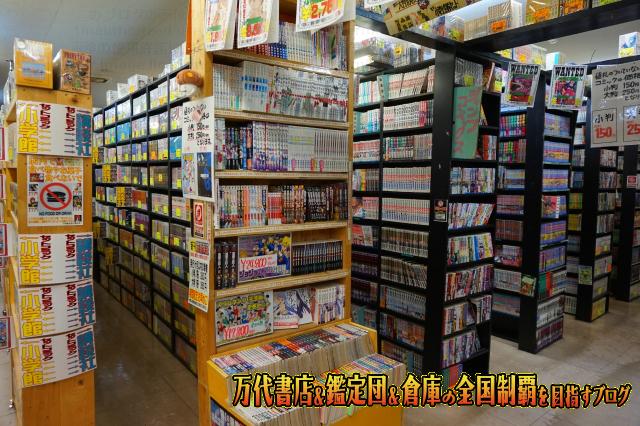 千葉鑑定団千葉北店14-38