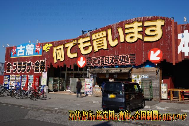 千葉鑑定団千葉北店14-44