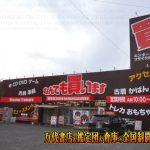 マンガ倉庫大村店