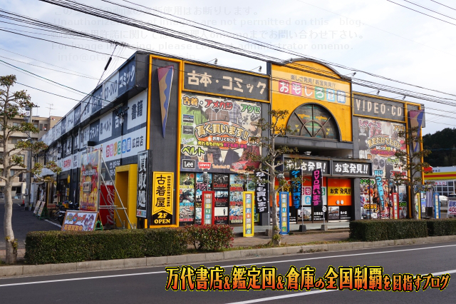 おもしろ倉庫広田店