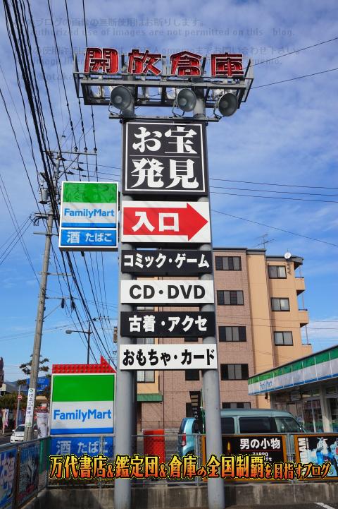 おもしろ倉庫広田店15-2
