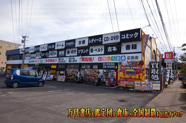 おもしろ倉庫広田店15-3