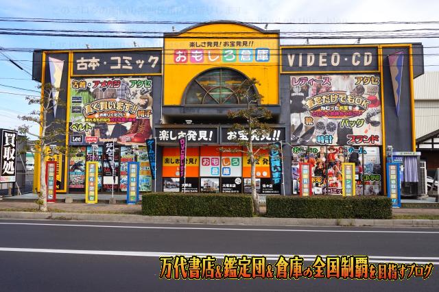 おもしろ倉庫広田店15-4