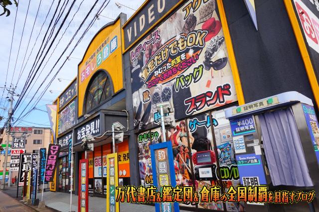 おもしろ倉庫広田店15-5