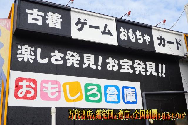 おもしろ倉庫広田店14-6