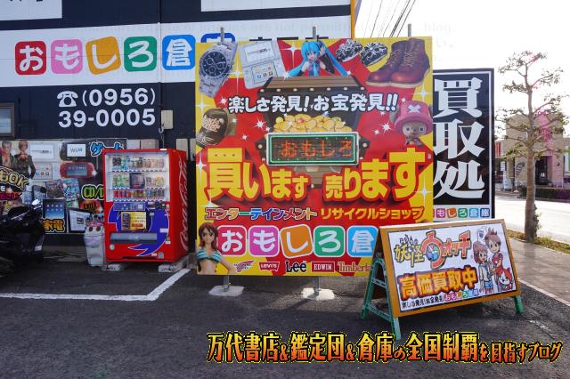 おもしろ倉庫広田店15-7