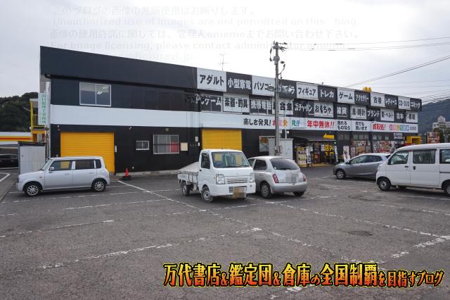 おもしろ倉庫広田店15-10