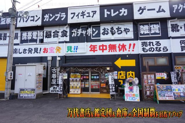 おもしろ倉庫広田店15-11