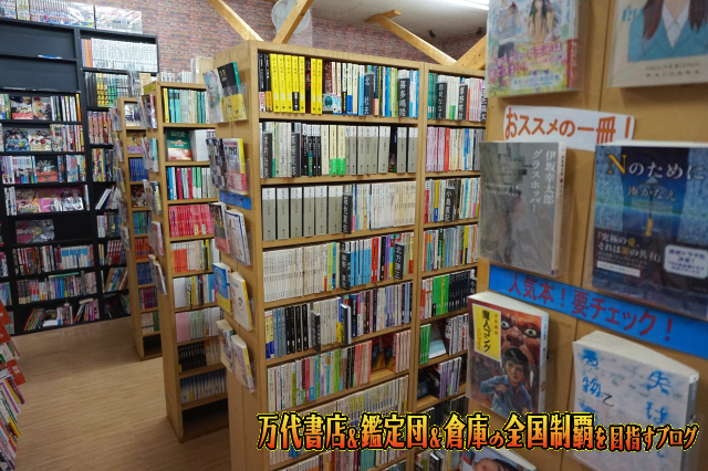 おもしろ倉庫広田店15-27