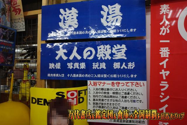 おもしろ倉庫広田店15-40