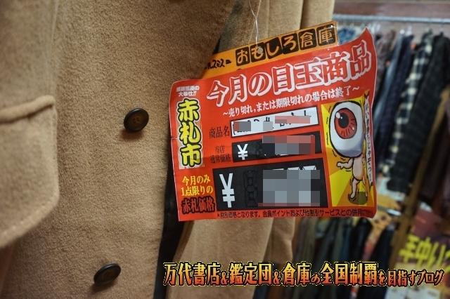 おもしろ倉庫広田店15-50