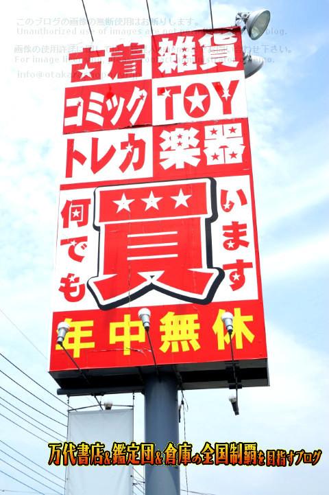 ガラクタ鑑定団栃木店,garakuta鑑定団栃木店15-2